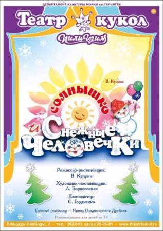 """Спектакль """"Солнышко и снежные человечки"""""""