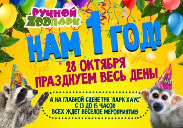 День рождения Ручного зоопарка