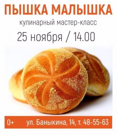 """Кулинарный мастер-класс """"Пышка-малышка"""""""