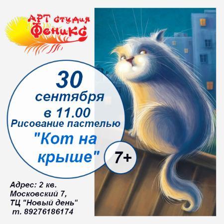 """Мастер-класс """"Кот на крыше"""". Рисование пастелью."""