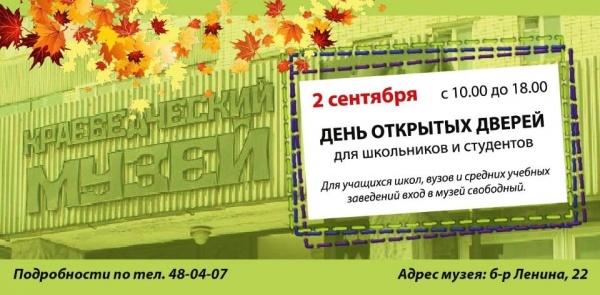 День открытых дверей для школьников и студентов