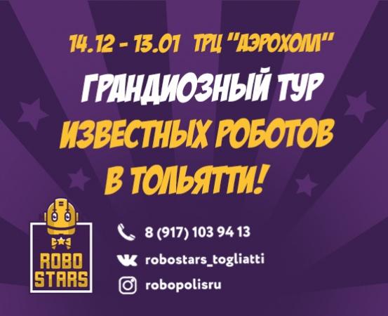 Фестиваль роботов RoboStars