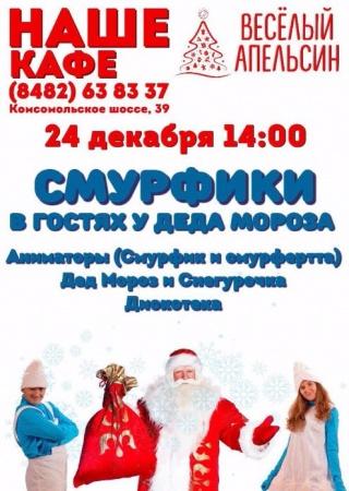 """Детский праздник """"Смурфики в гостях у Деда Мороза"""""""