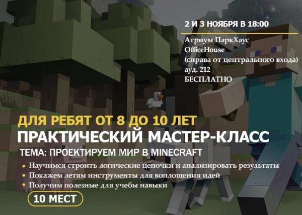Практический мастер-класс по MineCraft EDU
