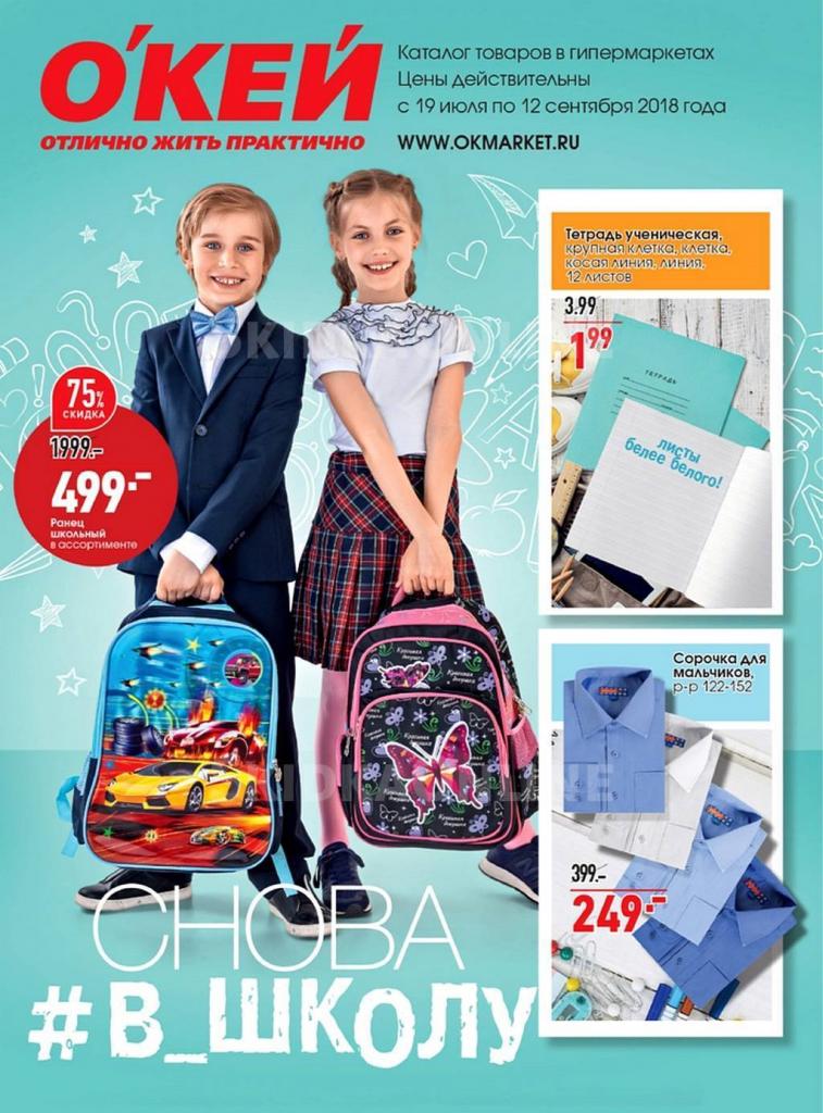 Здесь вы найдёте товары как для школьников, так и для детей, посещающих  детский сад. Ручки, карандаши, оргтехника, рюкзаки, пеналы, школьная форма,  бельё, ... 17d535350df