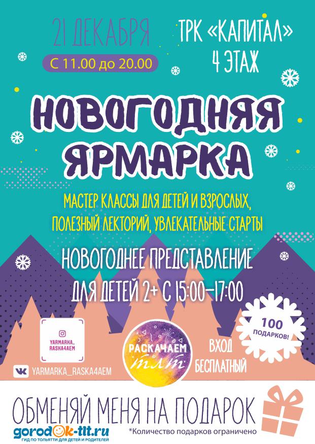 Купон Раскачаем_page-0001.jpg