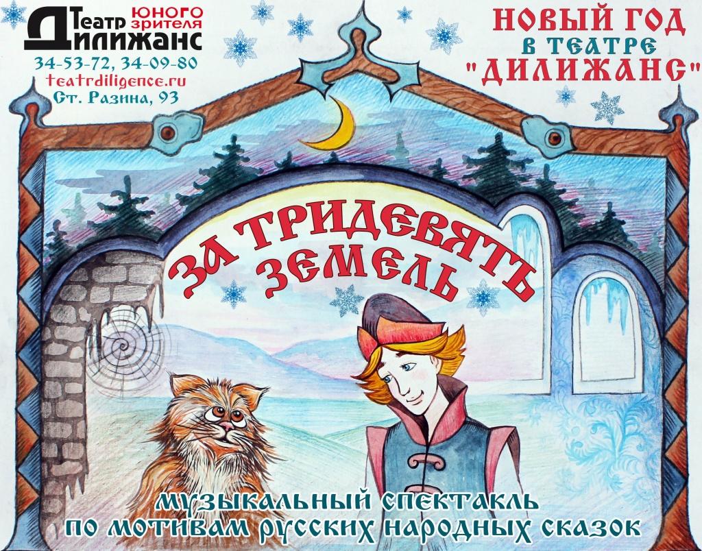 За тридевять земель (театр ДИДИЖАНС).jpg